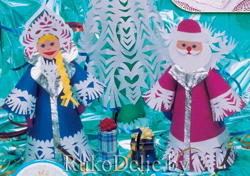 Дед Мороз и Снегурочка из бумаги и картона