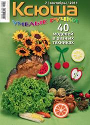 Журнал по рукоделию для детей и начинающих