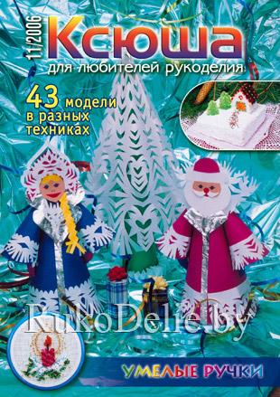 Новогодняя композиция, выполненная из бумаги  и картона