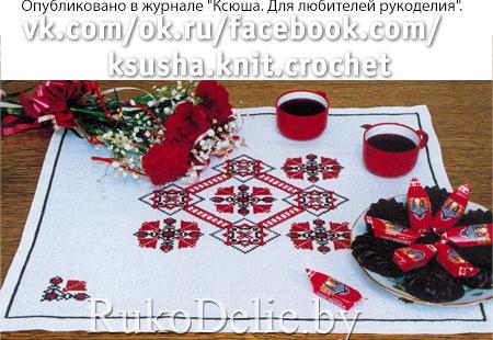 Салфетка с народной вышивкой крестом